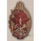 Нагрудный знак МВД. «Лучшему работнику пожарной охраны». Тип 1. 1946 - 60 гг.