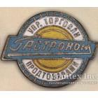 Нагрудный знак «Гастроном». Управление торговли продтоварами. 60-е гг.
