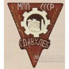Нагрудный знак «Главхлеб». МПП. 50-е гг.