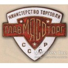 Нагрудный знак «Главмясоторг». Министерство торговли СССР. 50-е гг.