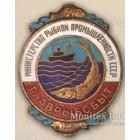 Нагрудный знак «Главрыбсбыт». Министерство рыбной промышленности СССР. 50-е гг.