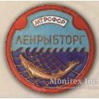 Нагрудный знак «Ленрыбторг». Министерство торговли РСФСР. 50-е гг.