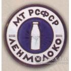 Нагрудный знак «Ленмолоко». Министерство торговли РСФСР. 50-е гг.