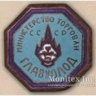 Нагрудный знак «Главхолод». Министерство торговли СССР. 50-е гг.