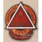 Нагрудный знак «Главвоенторг. ЦУМ». Министерство торговли СССР. 50-е гг.