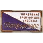 Нагрудный знак «Горпромторг». Управление промтоварами г. Москвы. 50-е гг.