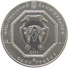 Монеты «Архистратиг Михаил» номиналом 1 грн