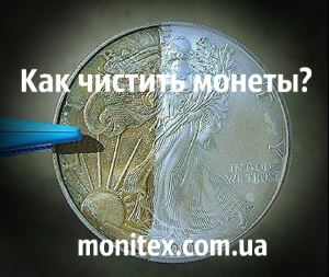 Как чистить монеты