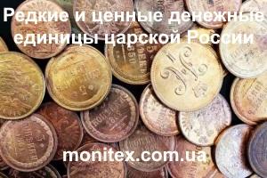 Редкие и ценные денежные единицы царской России