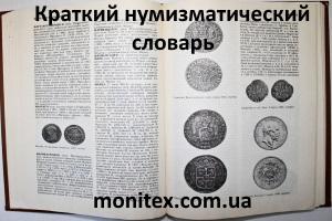 Нумизматический словарь