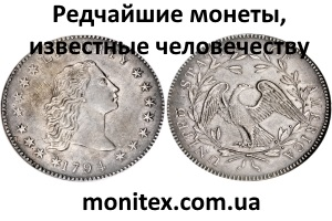 Редчайшие монеты, известные человечеству