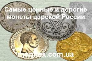 Самые ценные и дорогие монеты царской России