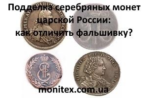 Подделка серебряных монет царской России: как отличить фальшивку?